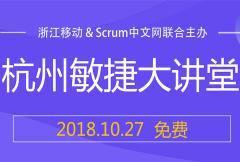 杭州敏捷大讲堂-传统企业敏捷转型实战案例分享