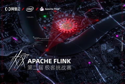 你与30W奖金只差一个 Apache Flink 极客挑战赛的报名