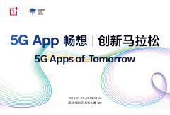 【一加手机 × 创业沙拉】5G App 畅想 | 创新马拉松