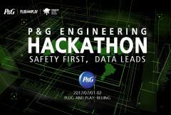 宝洁黑客马拉松 P&G Hackathon--解码数据,创安全新极致