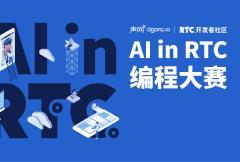 【线上黑客马拉松】RTC编程挑战赛