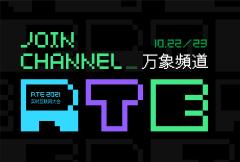 RTE2021 实时互联网大会 Join Chanel_万象频道