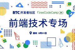 RTC Dev Meetup:前端技术专场