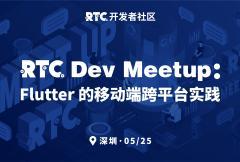RTC Dev Meetup:Flutter &#30340;&#31227;&#21160;&#31471;&#36328;&#24179;&#21488;?#23548;?>                                     </div>                                     <div class=