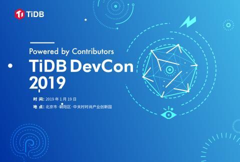 TiDB DevCon 2019 报名开启:年度最高规格的 TiDB 技术大会