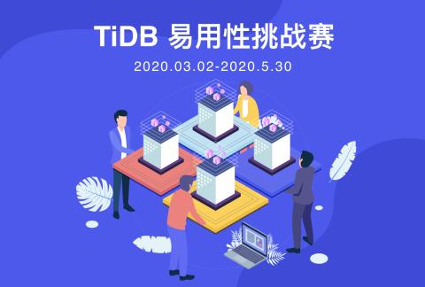 TiDB 易用性挑战赛