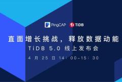 TiDB 5.0 线上发布会邀请 | 直面增长挑战,释放数据动能