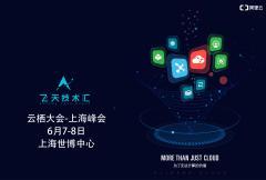 云栖大会上海峰会-飞天技术汇