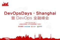 DevOpsDays 上海站 · 2017 暨 DevOps金融峰会