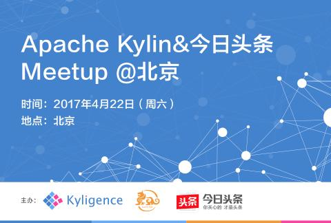 Apache Kylin&今日头条 Meetup @北京