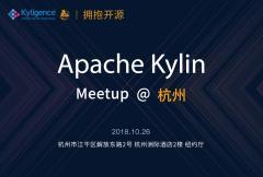 【活动预告】Apache Kylin Meetup @杭州 - v2.5新特性解读及用户案例分享