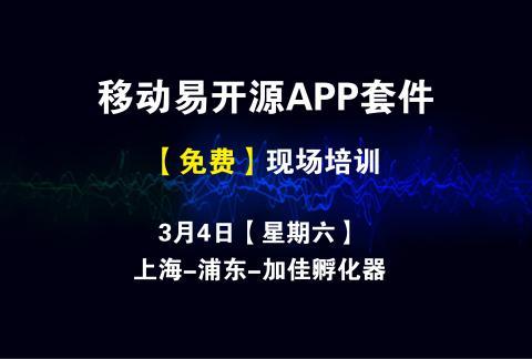 【免费】移动易开源APP套件现场培训