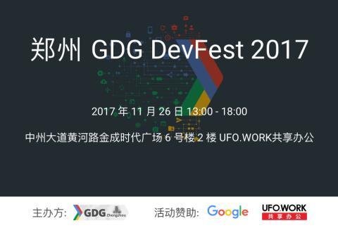 郑州 GDG DevFest 2017