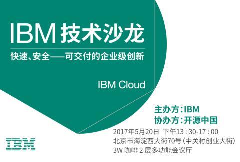 IBM 技术沙龙