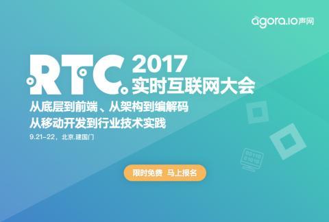 RTC实时互联网大会