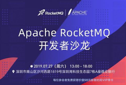 深圳社区   Apache RocketMQ开发者沙龙
