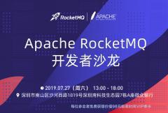深圳社区 | Apache RocketMQ开发者沙龙