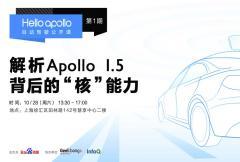 Hello Apollo - 自动驾驶公开课