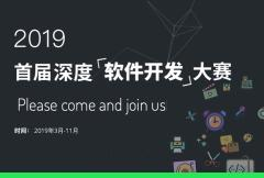2019首届深度软件开发大赛