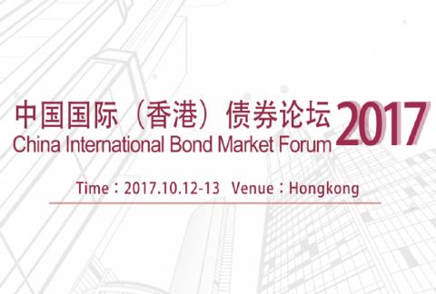 2017中国国际(香港)债券论坛