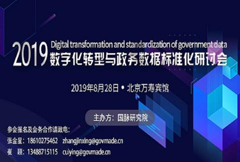 2019数字化转型与政务数据标准化研讨会