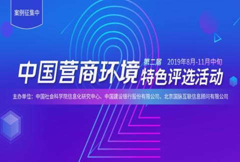 2019第二届中国营商环境特色评选活动