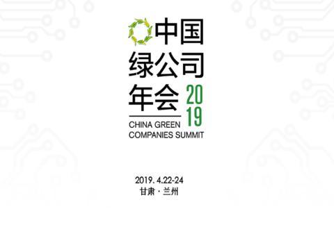 2019(第十二届)中国绿公司年会
