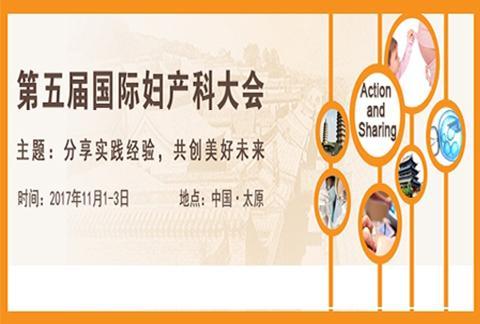 第五届国际妇产科大会