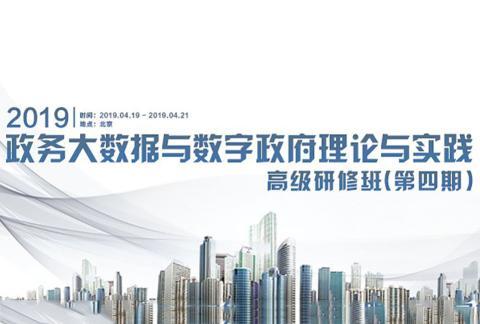 2019政务大数据与数字政府理论与实践高级研修班(第四期)