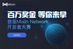 極速接入區塊鏈閃電網絡——Mixin Network全球開發者大賽