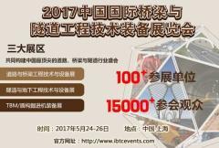 2017中国国际桥梁与隧道工程技术装备展览会