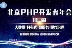 PHP開發者年會