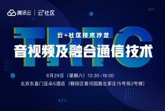 """云+社区技术沙龙北京站,带你走进""""音视频及融合通信技术"""""""