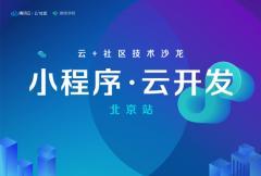 【沙龙报名中】腾讯云联手多家科技企业,共探云开发应用实践