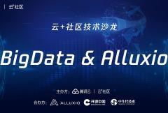 BigData & Alluxio 交流会-成都站