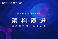 云+社区沙龙online第5期「架构演进」