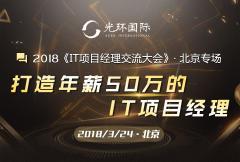 【北京】IT技术如何转型管理,2018项目管理分享交流大会!