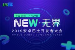 2019安卓巴士千人开发者大会【NEW●无界】