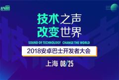 2018安卓巴士开发者大会【技术之声 改变世界】