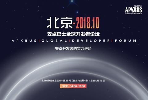 2018全球開發者論壇北京站——安卓開發者的實力進階