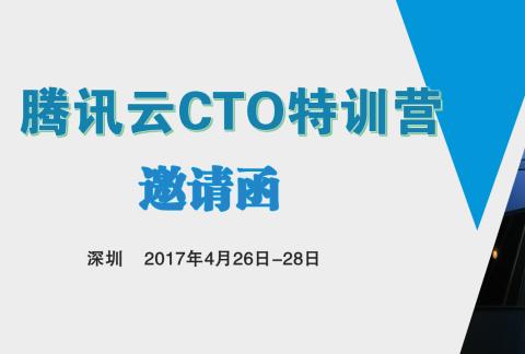 腾讯云CTO特训营邀请函