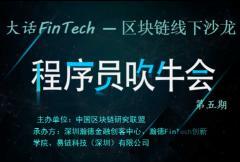 大话Fintech   中国区块链产业沙龙·程序员吹牛会 第五期