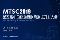 MTSC2019 第五届中国移动互联网测试开发大会