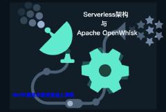 IBM开源技术微讲堂:Serverless架构和Apache OpenWhisk