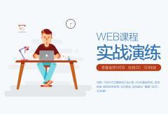 WEB课程(实战演练)