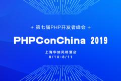 PHPCon 2019 第七届PHP开发者峰会