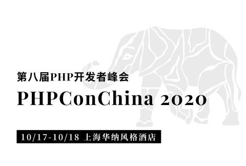 PHPCon 2020 第八届PHP开发者峰会