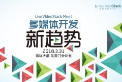 LiveVideoStack Meet北京:多媒体开发新趋势