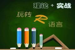 【2017.8.19-20●上海】理论+实战:玩转R语言