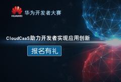 """2017华为开发者大赛——CloudCaaS与您""""在一起,梦飞扬"""""""